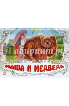 Обложка книги Книжки-панорамки. Маша и медведь. М5093Р.
