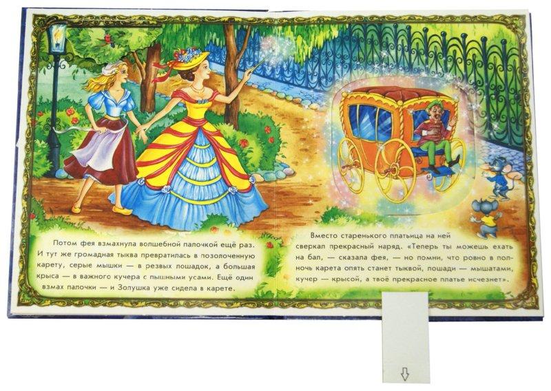 Иллюстрация 1 из 5 для Золушка - Шарль Перро | Лабиринт - книги. Источник: Лабиринт