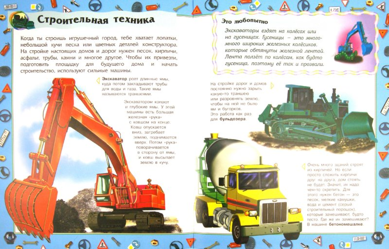 Иллюстрация 1 из 12 для Транспорт | Лабиринт - книги. Источник: Лабиринт