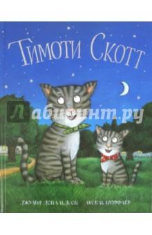Тимоти СкоттЗарубежная поэзия для детей<br>Тимоти Скотт, музыкальный кот, <br>С гитаристом по имени Фред Пели на улицах круглый год. <br>К ним отовсюду сбегался народ <br>И не жалел монет.<br>...Но однажды, пока Тимоти не было рядом, на шляпу с деньгами нацелился вор, схватил её - и наутёк. Фред кинулся вслед и... так два друга потерялись. <br>Встретятся ли они когда-нибудь?<br>Это лиричная, трогательная и смешная история о верной и мур-раз-лучной дружбе, написанная авторами знаменитого Груффало.<br>Для чтения взрослыми детям.<br>