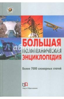 Большая политехническая энциклопедия