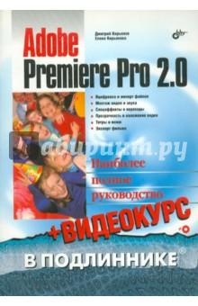 Adobe Premiere Pro 2.0 (+CD)