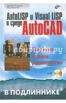 AutoLISP и Visual LISP в среде AutoCAD (+CD)