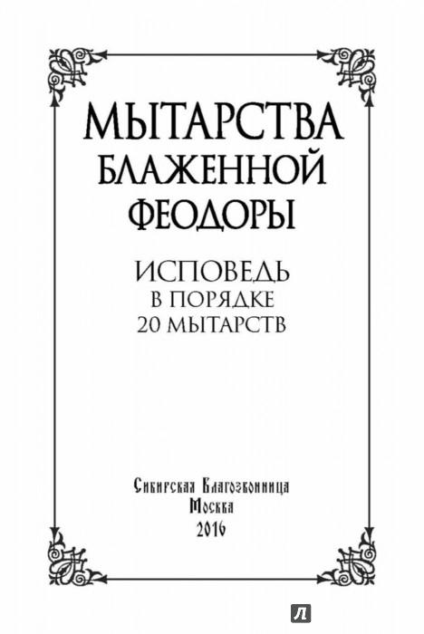 Иллюстрация 1 из 21 для Мытарства блаженной Феодоры: Исповедь в порядке 20 мытарств   Лабиринт - книги. Источник: Лабиринт
