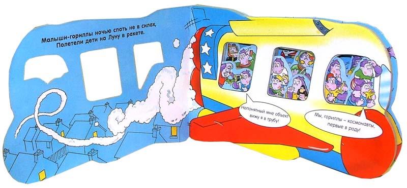 Иллюстрация 1 из 4 для Космическое приключение. Машинки с окошками-2 | Лабиринт - книги. Источник: Лабиринт