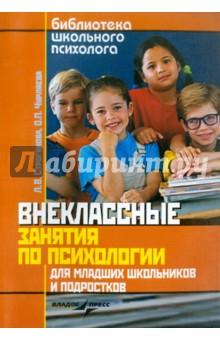 Внеклассные занятия по психологии для младших школьников и подростков