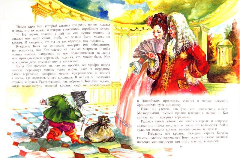 Иллюстрация 1 из 23 для Кот в сапогах. Сказки - Шарль Перро | Лабиринт - книги. Источник: Лабиринт