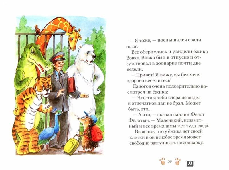 Иллюстрация 1 из 5 для Приключения в зоопарке - Андрей Усачев | Лабиринт - книги. Источник: Лабиринт