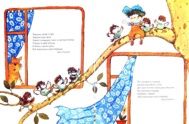 Иллюстрация 1 из 9 для В лесу родилась елочка: Новогодние стихи и песенки | Лабиринт - книги. Источник: Лабиринт