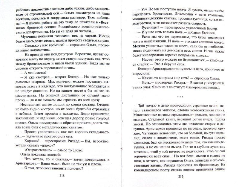 Иллюстрация 1 из 5 для Хранитель ключа - Андрей Марченко | Лабиринт - книги. Источник: Лабиринт
