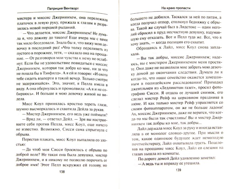 Иллюстрация 1 из 10 для На краю пропасти - Патриция Вентворт | Лабиринт - книги. Источник: Лабиринт