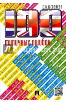 100 типичных ошибок при изучении английского языка и как их исправить. Учебное пособие