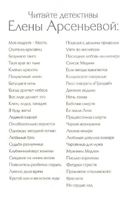 Иллюстрация 1 из 5 для На сердце лед - Елена Арсеньева   Лабиринт - книги. Источник: Лабиринт