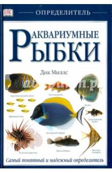 Аквариумные рыбкиАквариум. Террариум<br>Самое четкое и ясное руководство для определения более чем 500 разновидностей морских и пресноводных аквариумных рыбок.<br>
