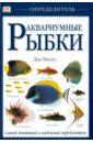 Миллс Дик Аквариумные рыбки