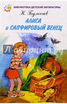 Алиса и сапфировый венец