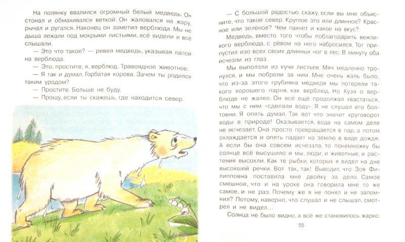 Иллюстрация 1 из 19 для В Стране невыученных уроков - Лия Гераскина | Лабиринт - книги. Источник: Лабиринт