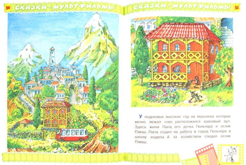 Иллюстрация 1 из 7 для Как ослик грустью заболел и другие сказки - Генрих Сапгир   Лабиринт - книги. Источник: Лабиринт