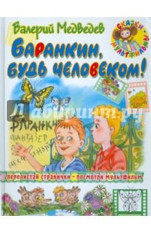 Бикбаев я смысл любовь читать книгу онлайн