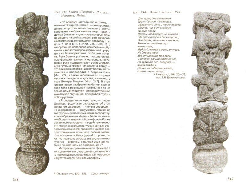 Иллюстрация 1 из 23 для Мифический образ - Джозеф Кэмпбелл | Лабиринт - книги. Источник: Лабиринт