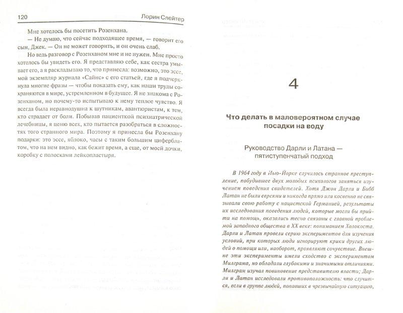 Иллюстрация 1 из 8 для Открыть ящик Скиннера - Лорин Слейтер | Лабиринт - книги. Источник: Лабиринт