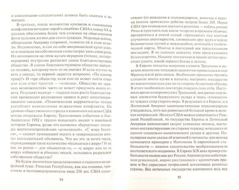 Иллюстрация 1 из 5 для Традиция и русская цивилизация - Володихин, Бенедиктов, Иртенина, Алексеев | Лабиринт - книги. Источник: Лабиринт