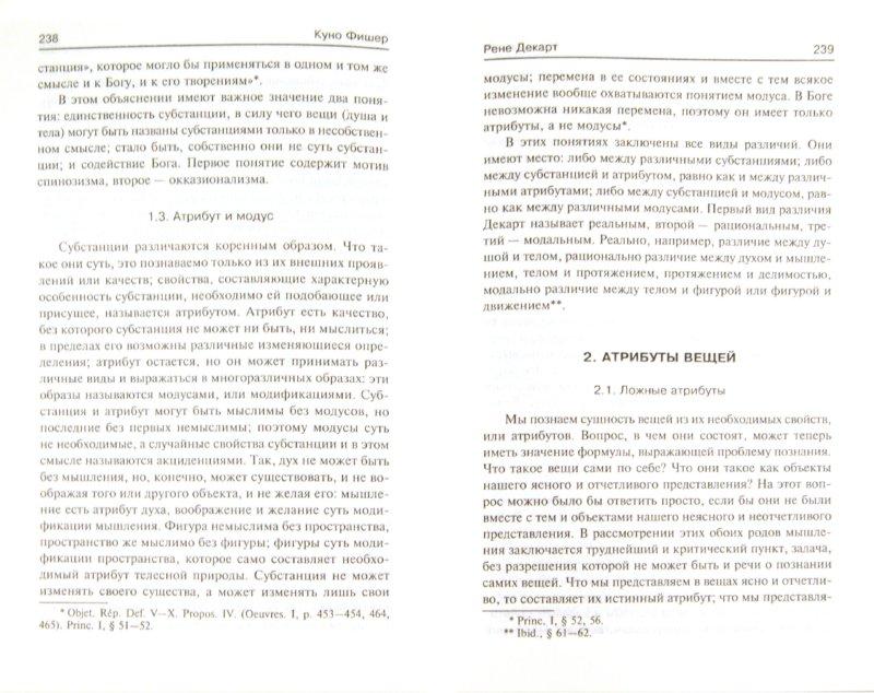 Иллюстрация 1 из 7 для История новой философии. Рене Декарт - Куно Фишер | Лабиринт - книги. Источник: Лабиринт