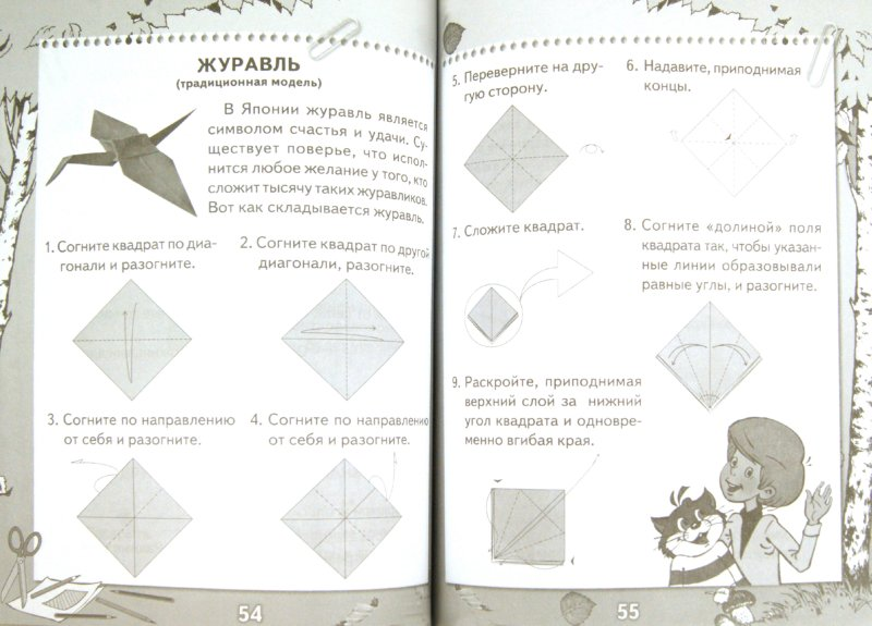 Иллюстрация 1 из 36 для Оригами, аппликация, поделки из бумаги. Мастерская кота Матроскина - Дорогов, Ермолаева, Дорогова | Лабиринт - книги. Источник: Лабиринт