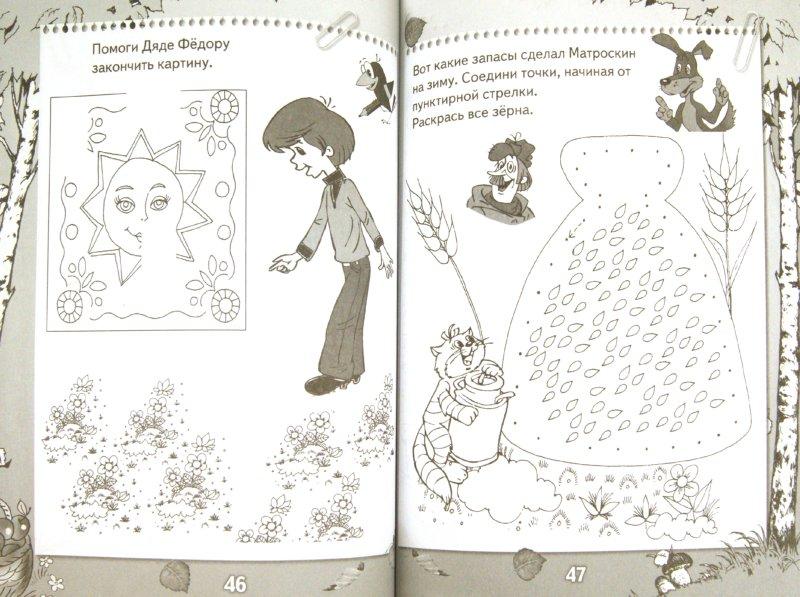 Иллюстрация 1 из 4 для Рисуем, штрихуем, раскрашиваем и пишем по клеточкам и точкам вместе с Дядей Федором | Лабиринт - книги. Источник: Лабиринт