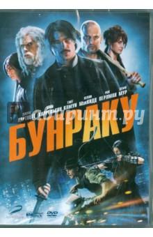 Моше Гай Бунраку (DVD)