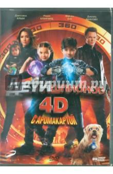 Родригес Роберт Дети шпионов 4D с аромакартой (DVD)