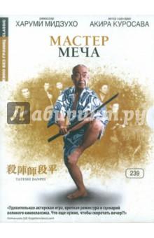 Мидзухо Харуми Мастер меча (DVD)