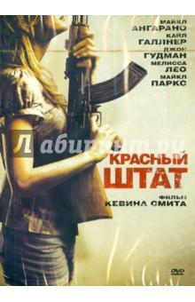 Смит Кевин Красный штат (DVD)