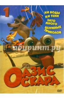 Шин Тай-Сик Оазис Оскара. Выпуск 1 (1-13 серии) (DVD)