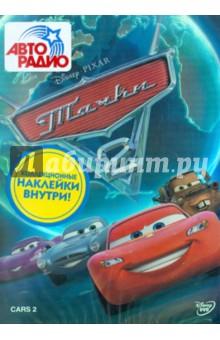Лассетер Джон Тачки 2 (DVD)