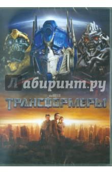 Бэй Майкл Трансформеры (DVD)