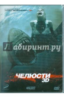 Эллис Дэвид Челюсти 3D (DVD)