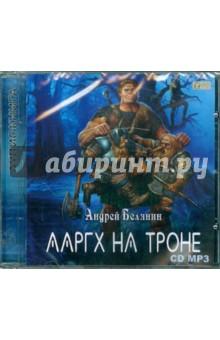 Белянин Андрей Олегович Ааргх на троне (CDmp3)
