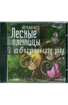 Несс Наталья Лесные пленницы. Аудиосказки (CD)