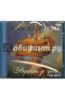 Дюма Александр Верность до гроба (CDmp3)