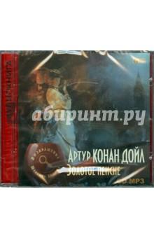 Дойл Артур Конан Золотое пенсне (CDmp3)