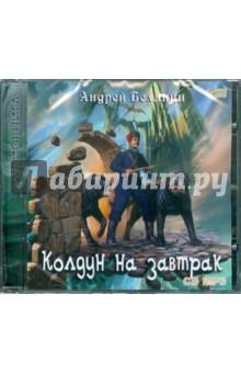 Белянин Андрей Олегович Колдун на завтрак (CDmp3)