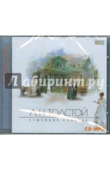 Толстой Лев Николаевич Семейное счастье (CDmp3)