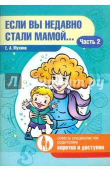 Мухина Елена Александровна Если вы недавно стали мамой... Часть 2