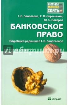 Банковское право. Краткий курс лекций