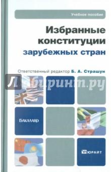 Избранные конституции зарубежных стран. Учебное пособие для бакалавров