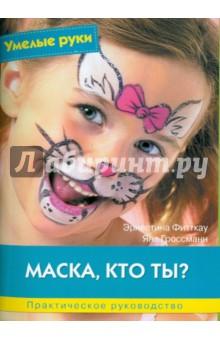 Фитткау Эрнестина, Гроссманн Яна Маска, кто ты? Практическое руководство