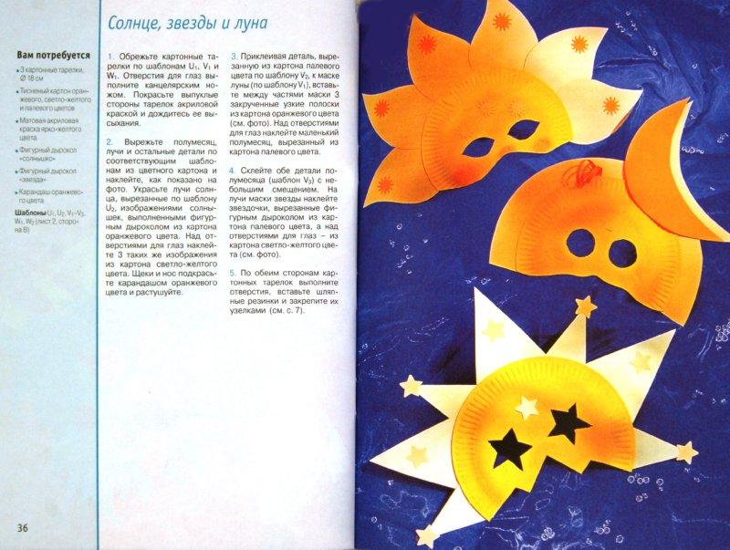 Иллюстрация 1 из 13 для Маска, кто ты? Практическое руководство - Фитткау, Гроссманн   Лабиринт - книги. Источник: Лабиринт