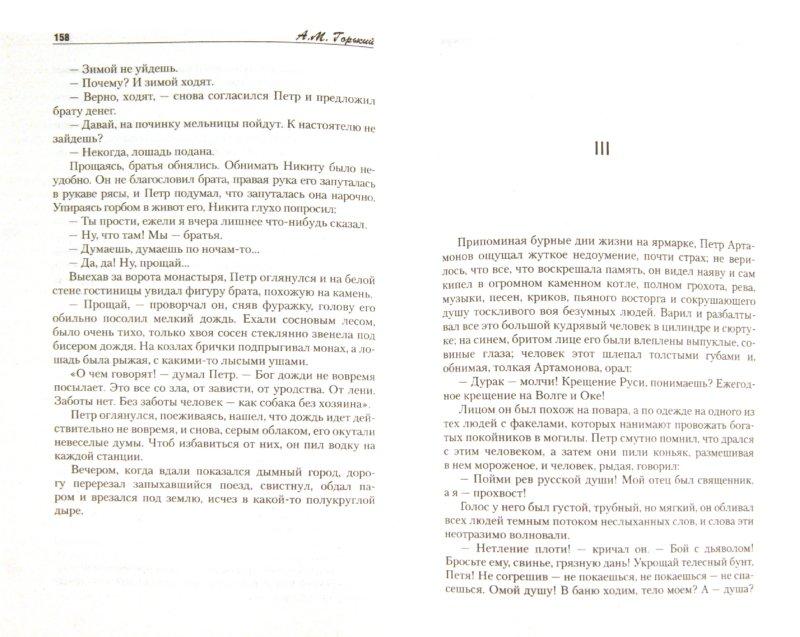 Иллюстрация 1 из 6 для Дело Артамоновых - Алексей Горький | Лабиринт - книги. Источник: Лабиринт