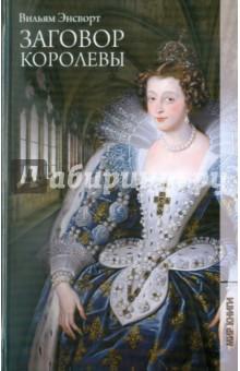 Заговор королевыИсторический роман<br>Вильям Гаррисон Энсворт (1805-1882) английский писатель, относящийся к так называемой ньюгетской школе, к которой причисляют также Бульвер-Литтона, Дизраэли и других. В большинстве романов Энсворта сюжеты берутся из английской истории, в некоторых из истории Франции, причем он передает голые исторические факты в весьма живых диалогах, обставляя их комической интригой, а также порой эпизодами с духами и привидениями. Наиболее известные произведения Энсворта: Роквуд, Борьба за трон, Лондонский Тауэр, и особенно Джек Шеппард - роман из жизни лондонских воров, подавший Эжену Сю идею его Парижских тайн, которым, впрочем, он уступает во всех отношениях.<br>В данном томе представлен роман Заговор королевы, повествующий о нравах французского и английского дворянства, королей и их фаворитов, о противостоянии оппозиции и монархов. Это и художественное произведение, и труд историка, где яркий дар рассказчика сочетается с глубоким знанием эпохи.<br>